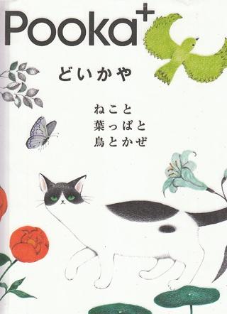 Pooka+ どいかや|恵文社一乗寺店