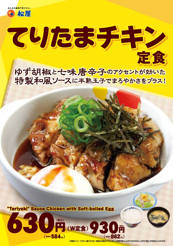 150417_chicken_teritama.jpg 565×800 ピクセル