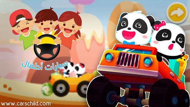 كرتون سيارات اطفال صغار Car Cartoon Mickey Mouse Mickey