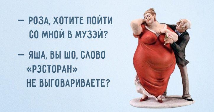 Смешные истории. Одесский романтический юмор в диалогах   Блог Рамзан Саматов   КОНТ