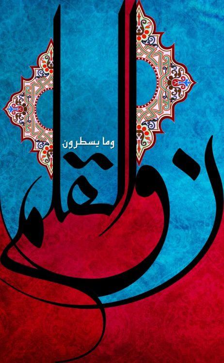 DesertRose,;,calligraphy art,;, ن والقلم ,;,