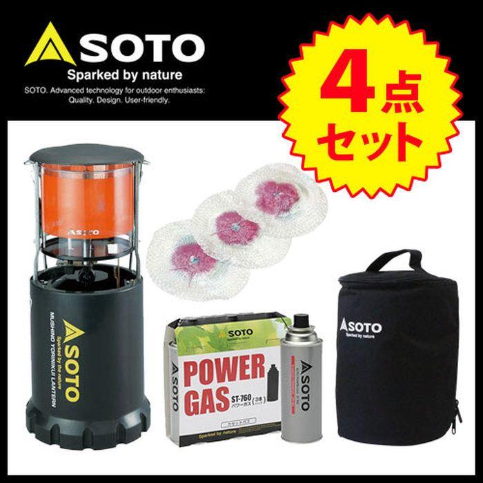SOTO/ソトランタン&マントル&ガス&収納ケース4点セットアウトドア・キャンプ用品
