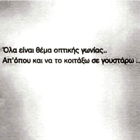σε γουσταρω