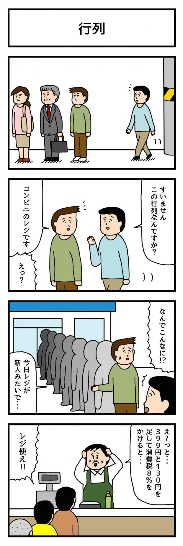 四 コマ 漫画 ネタ 時事ネタ系4コマ漫画集「コロナは概念」(片岡ジョージ)
