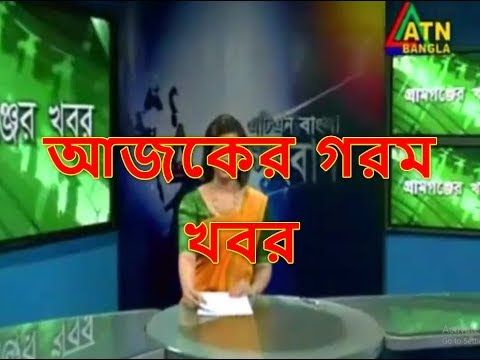 ATN Bangla TV News Today 27 January 2018 Bangladesh News Today Bangla Br...