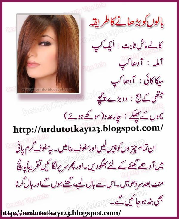 Beauty Tips in Urdu for Long Hair -- Continue reading at the image link.