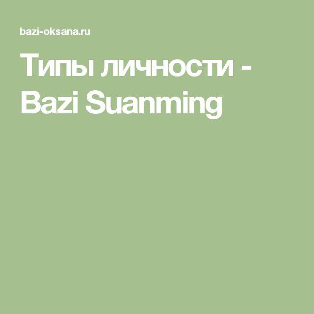 Типы личности - Bazi Suanming