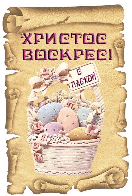 Красивые открытки христос воскрес, днем рождения женщине