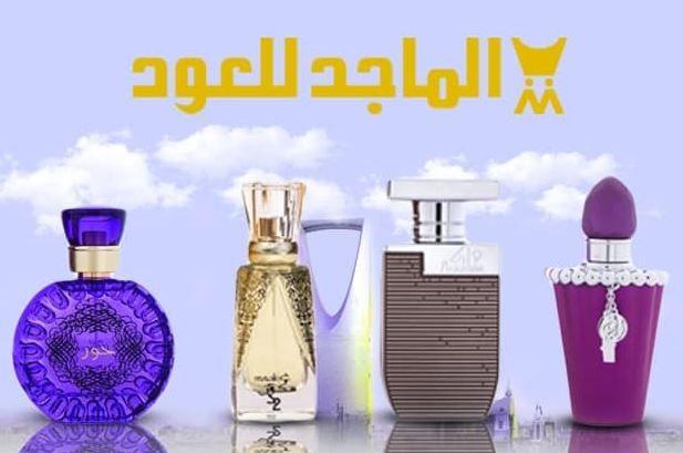 أفضل عطور الماجد للعود الرجالية والنسائية 2020 Perfume Bottles Perfume Bottle