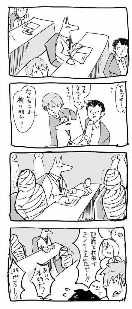 イマドキ☆エジプト神 [4]