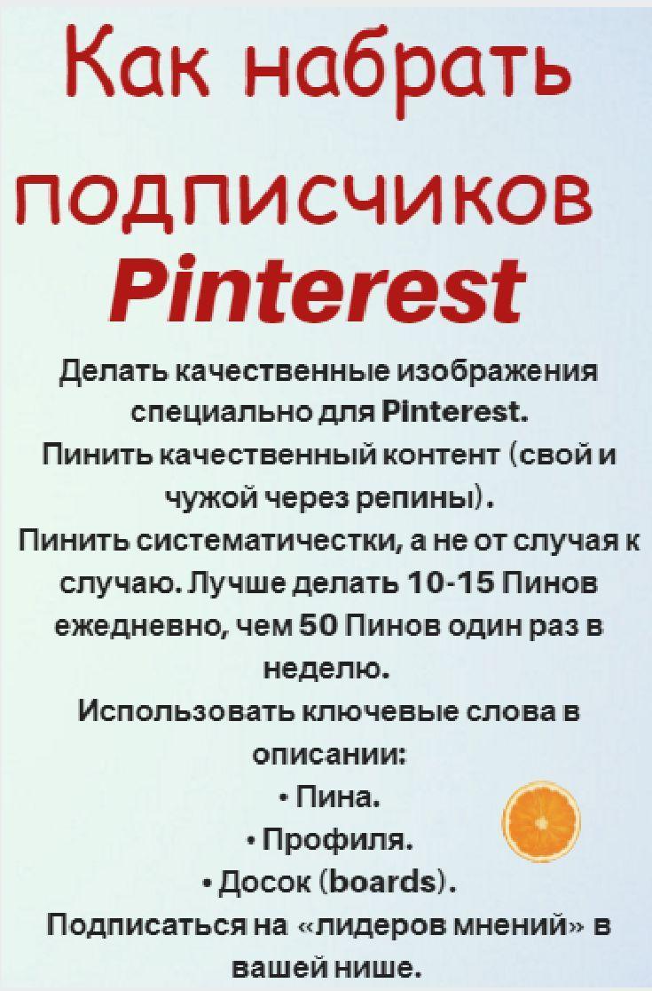 Советы для начинающих в Пинтерест на русском языке: как набирать фолловеров (подписчиков) только из своей целевой аудитории #pinterest