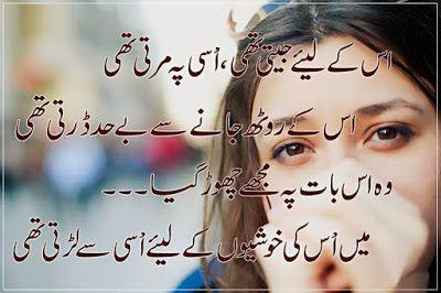 Shayari Urdu Images: Latest urdu shayari image for girlfriend