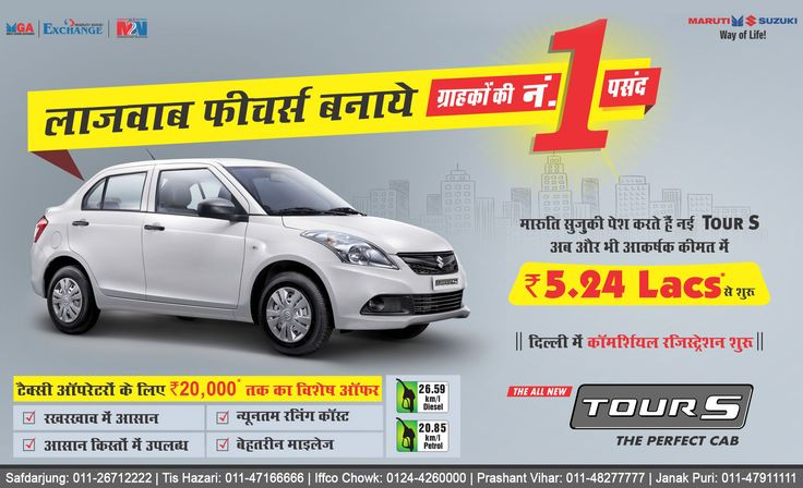 Maruti Suzuki Offers New Tour S with Attractive Price. Visit at www.ranamotors.co.in  Contact Numbers:- Safdarjung: 011-26712222 Prashant Vihar: 011-48277777 Iffco Chowk: 0124-4260000 Tis Hazari: 011-47166666 Janak Puri: 011-47911111  #MarutiSuzuki #TourS #Car #RanaMotors #NewDelhi #Gurgaon