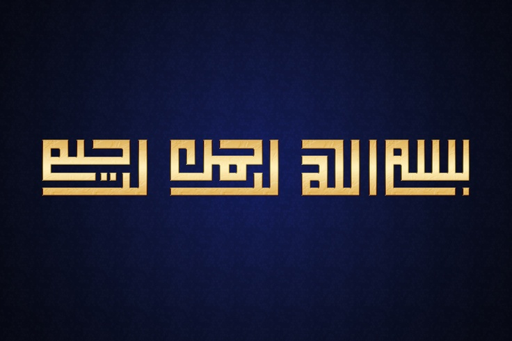 Gold Effect Kufi Calligraphy of Bismilah
