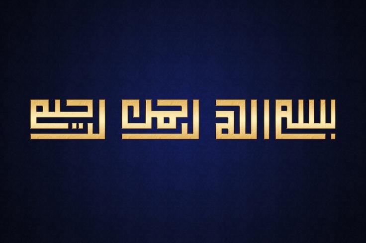 Gold Effect Kufi Calligraphy of Bismilah