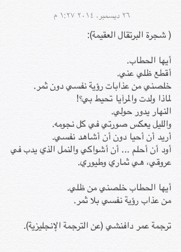Pin By Rita On عربي Literature Math Math Equations