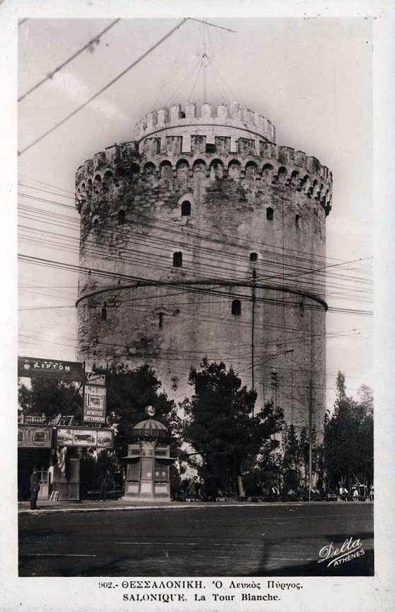 Thessaloniki+White+Tower+30s.JPG (563×872)
