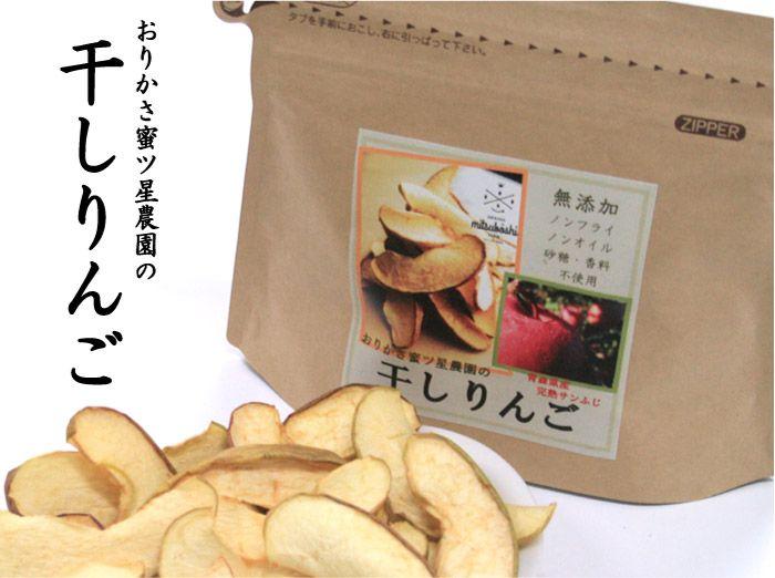 】漬物・加工品> 干しりんご:一品一会