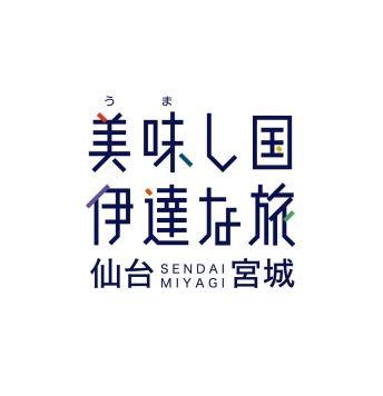 美味し国 伊達な旅 仙台 宮城 SENDAI MIYAGI  直線 ポイントカラー 挿し色