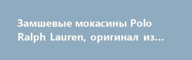 Замшевые мокасины Polo Ralph Lauren, оригинал из США http://brandar.net/ru/a/ad/zamshevye-mokasiny-polo-ralph-lauren-original-iz-ssha/  Замшевые мокасины Polo Ralph Lauren, оригинал из США. Черные Верх комбинированный (замша и кожа), текстильная подкладка, резиновая подошва. Кожаные шнурки подчёркивают особый шик и статусность этой обуви!Размеры: US 8 (26,5 см) чёрные  US 9,5 (28 cм) чёрные