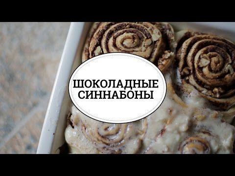 Шоколадные синнабоны [sweet & flour] - YouTube