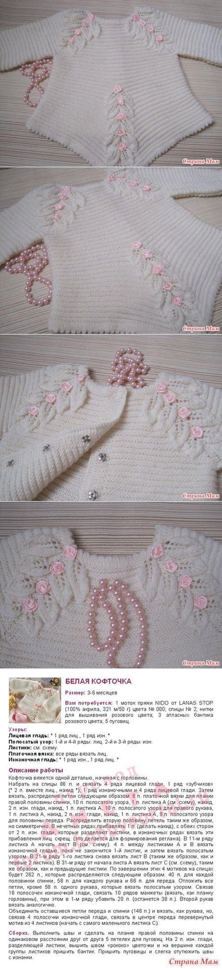 'Нежность роз', жакетик для новорожденной - Вязание - Страна Мам