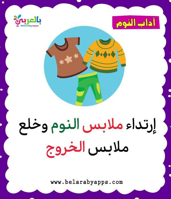 بطاقات آداب النوم للطفل المسلم آداب الطفل المسلم بالصور بالعربي نتعلم Pincode