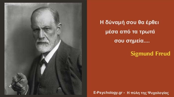 #psychoanalysis #psychology #freud