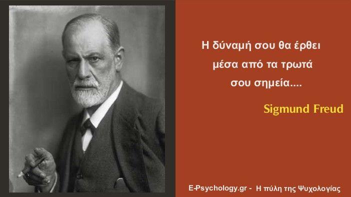 #psychoanalysis #psychology #freud