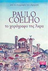 Ηττημένος δεν είναι αυτός που χάνει, αλλά αυτός που παραιτείται. 14 Ιουλίου 1099. Ενώ η Ιερουσαλήμ προετοιμάζεται για την εισβολή των σταυροφόρων, ένας Έλληνας, γνωστός ως Κόπτης, συγκαλεί σε συγκέντρωση τους νέους, τους γέρους, τους άντρες και τις γυναίκες της πόλης.