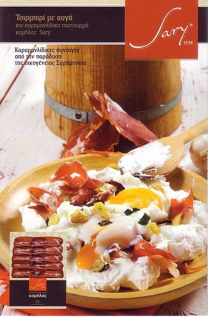 Τσιρμπιρί με αυγά και καραμανλίδικο παστουρμά καμήλας Sary