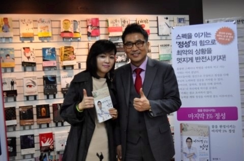song su young writer