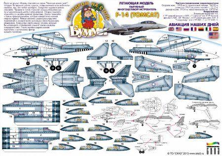 Картинки по запросу оригами танк | Бумажный самолет ...
