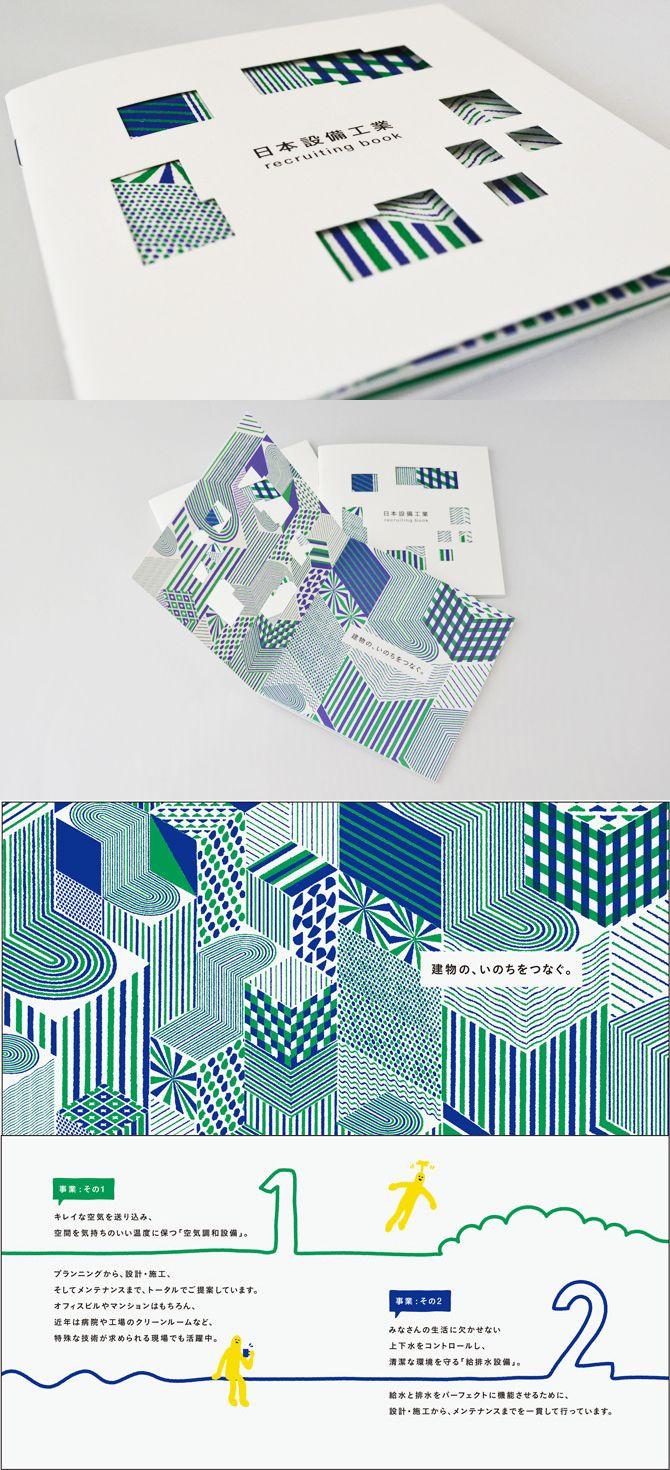 Le graphisme japonais est riche en idées et motifs d'une incroyable efficacité. Ce document propose deux regards grâce à sa découpe, on adore !
