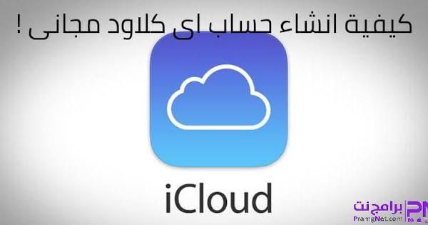 شرح بالصور طريقة كيفية انشاء حساب اي كلاود Icloud للايفون مجاني برامج نت Icloud Gaming Logos Logos