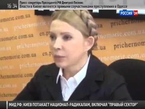Тварь Тимошенко сказала спасибо фашистам Одессы, которые сожгли людей