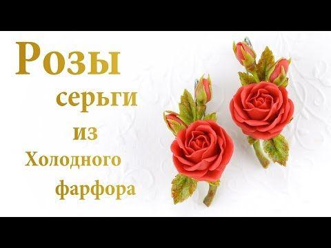 Красные розы из холодного фарфора Сборка и лепка украшений подробный мастеркласс - YouTube
