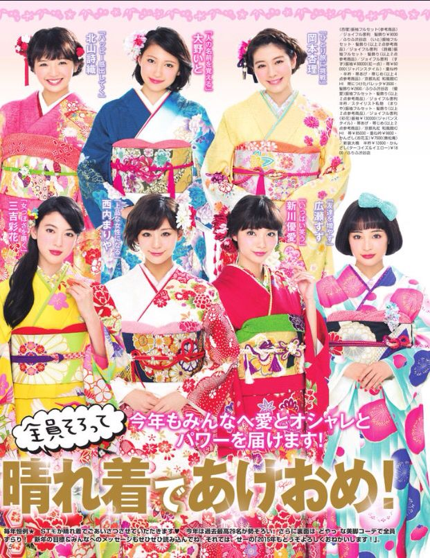 Seventeen  Haregi Kimono