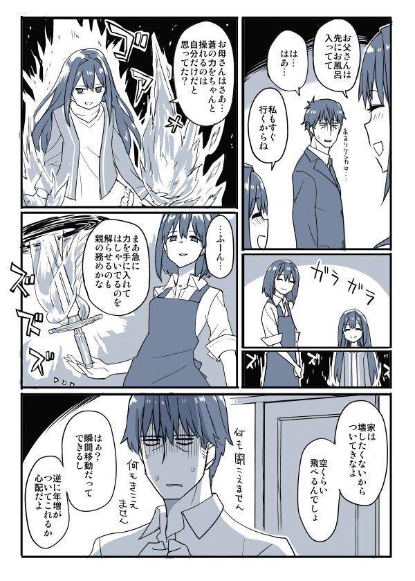 かめれ chamere0n さんの漫画 168作目 ツイコミ 仮 マンガ イラスト 漫画