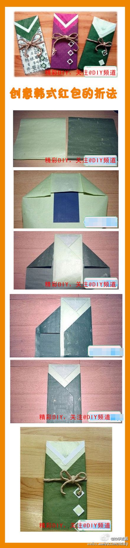 Origami Small Hanbok Envelope