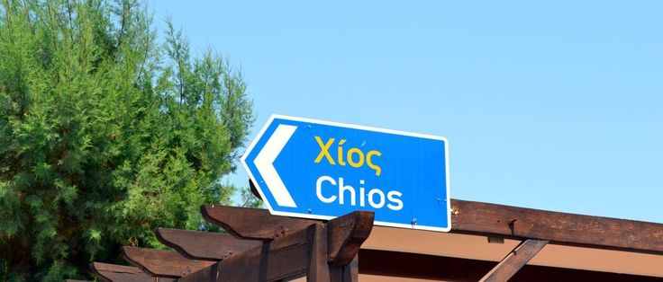 Chios, the only Mastiha scented Island