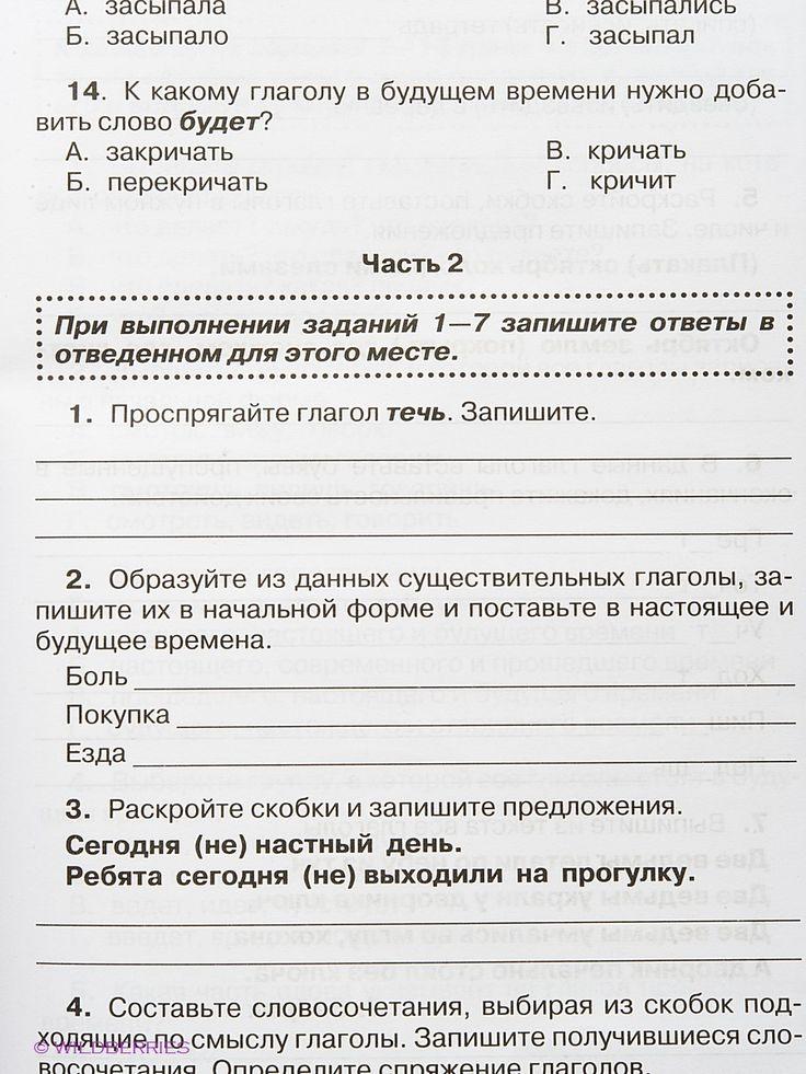 Скачать олимпиадные задания по русскому языку для 3 класса