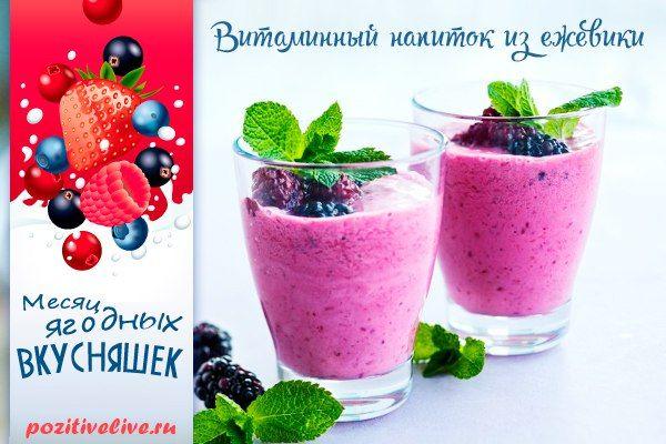 Витаминный напиток из ежевики.  Выжмите примерно половину стакана сока из ягод ежевики, смешайте с половиной стакана холодного молока. Добавьте чайную ложку меда. Перемешайте. В приготовленную смесь влейте еще половину литра молока и добавьте две столовых ложки белого мороженного. Перемешайте в миксере и пейте с удовольствием. Этот напиток насытит вас витаминами, растительными гормонами и кальцием.