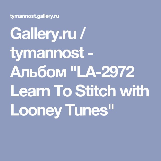 "Gallery.ru / tymannost - Альбом ""LA-2972 Learn To Stitch with Looney Tunes"""