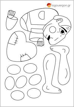 Κατασκευή φιγούρας Καραγκιόζης