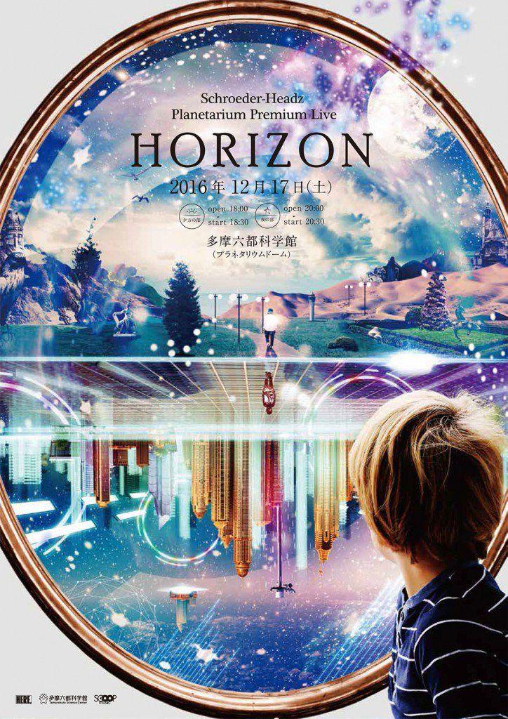 本日12/17(土)は東京!Schroeder-Headz Planetarium Premium Live 『HORIZON』多摩六都科学館(プラネタリウムドーム)