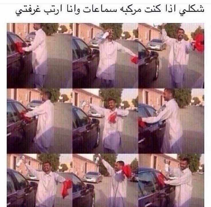 Pin By Nawal Queen On Funny Arabic Funny Lol Mood