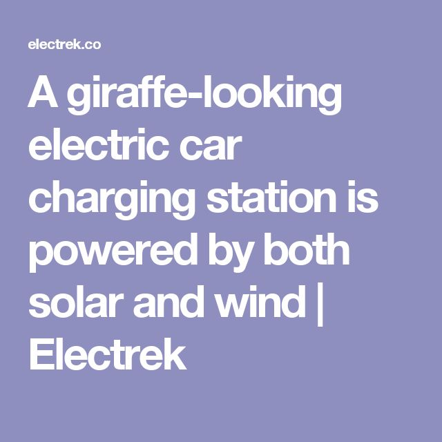 A giraffe-looking electric car charging station is powered by both solar and wind | Electrek