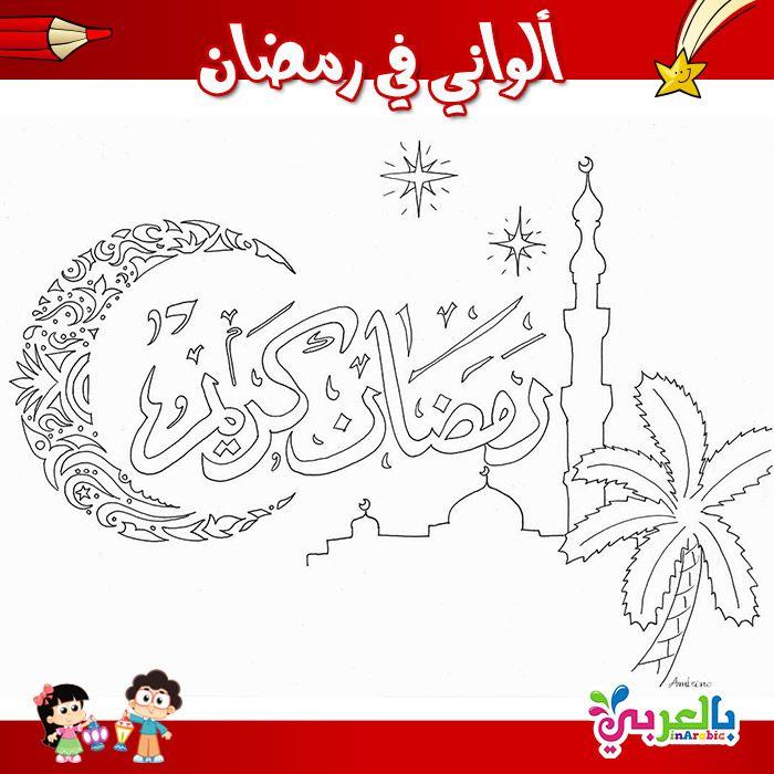 صور تلوين شهر رمضان للاطفال Coloring Pages Free Printable Cards Printable Cards