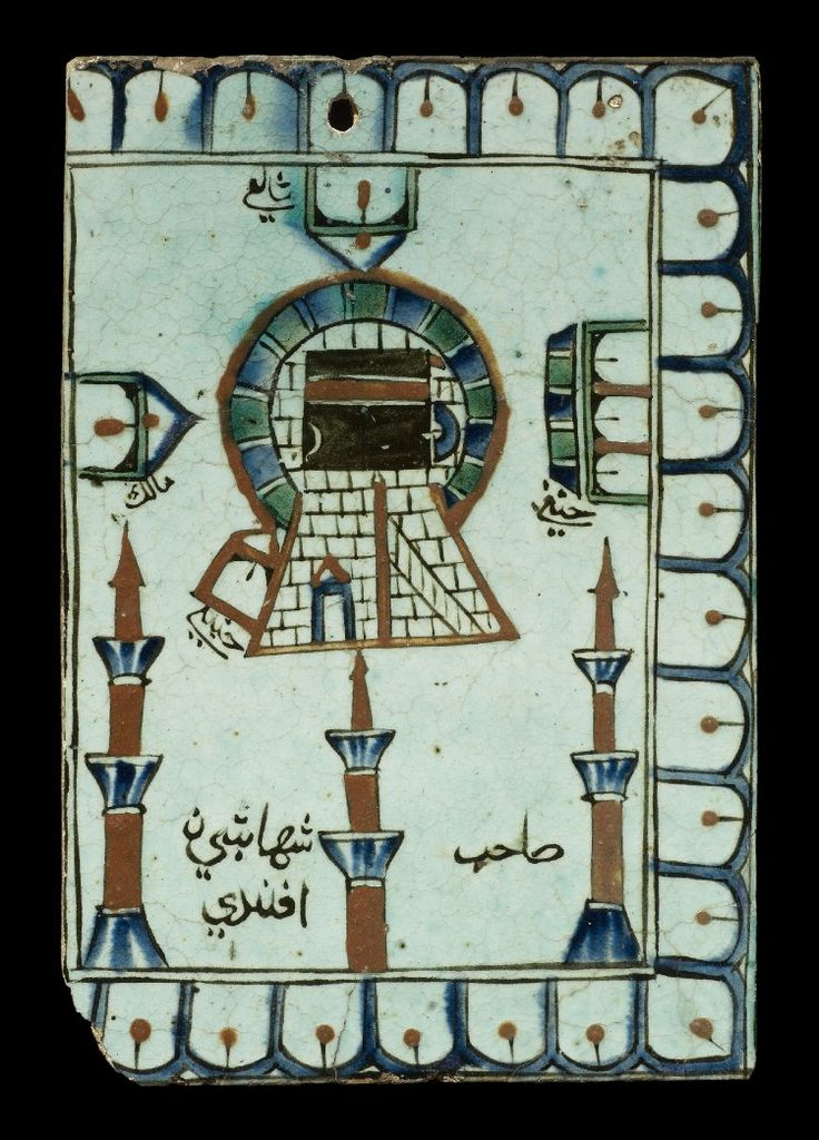 Glazed ceramic tile depicting the Ka'ba at Mecca. It marks the positions of the four schools of Islamic law and gives the name of the owner Shehab al-Din Efendi.tile; Ottoman dynasty; 17thC-18thC; Iznik
